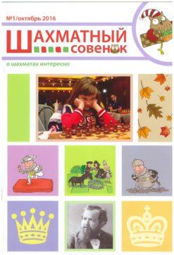журнал шахматный совенок