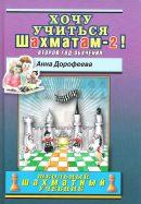 Хочу учиться шахматам 2