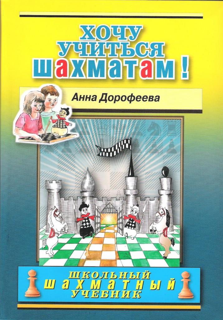 Хочу учиться шахматам книга