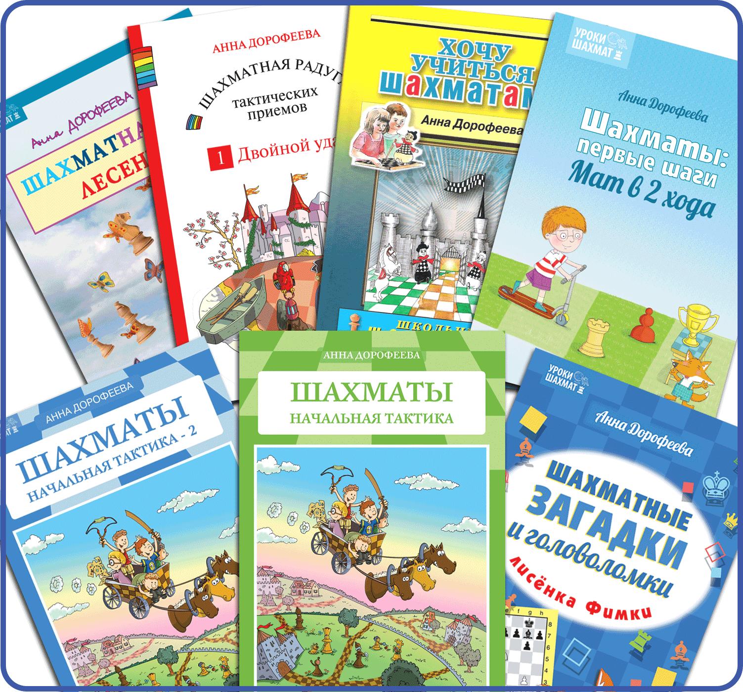 Книги Анны Дорофеевой
