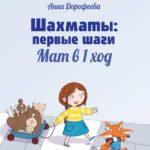 Анна Дорофеева. Шахматы: первые шаги. Мат в 1 ход