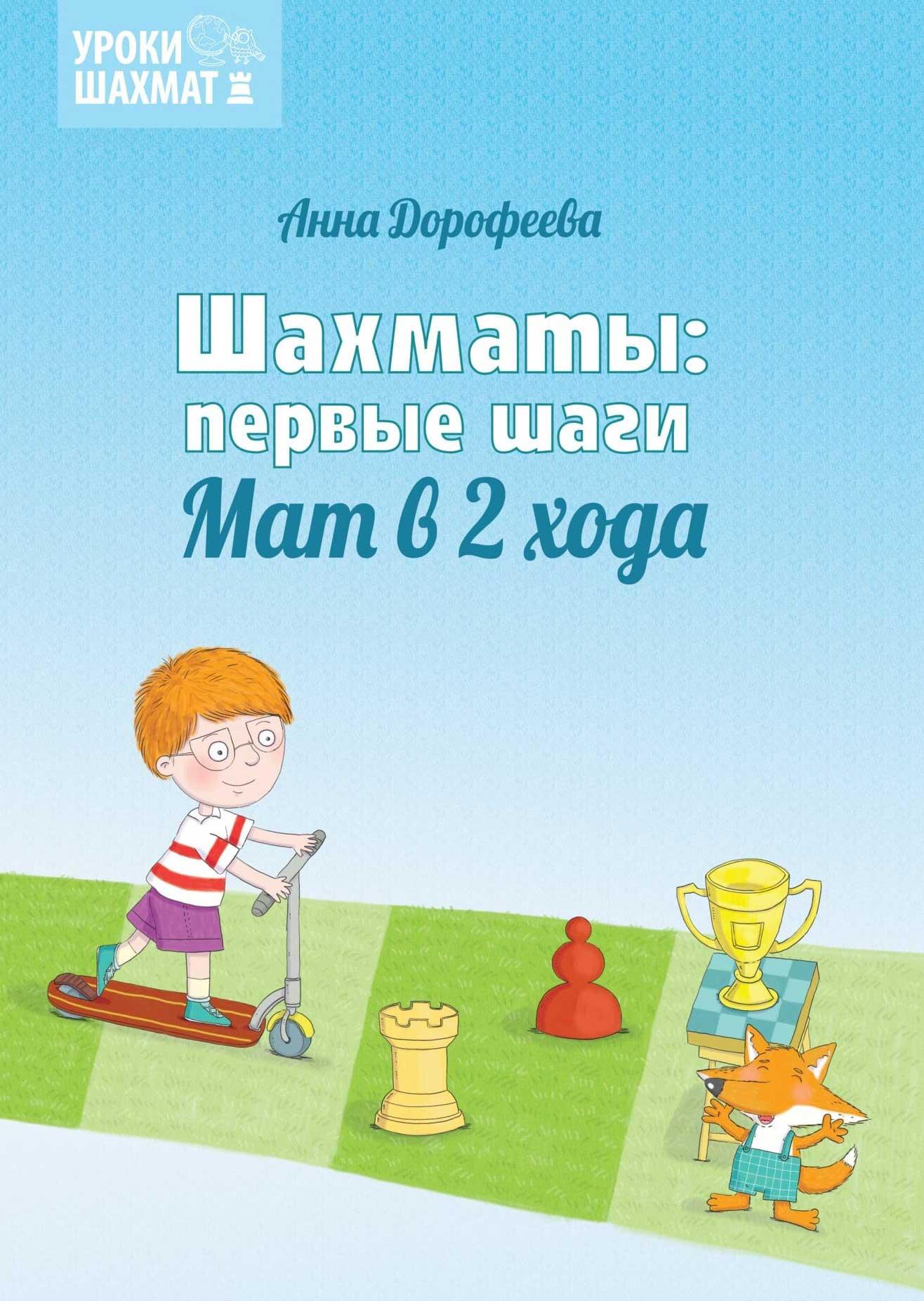 Анна Дорофеева. Шахматы: первые шаги. Мат в 2 хода