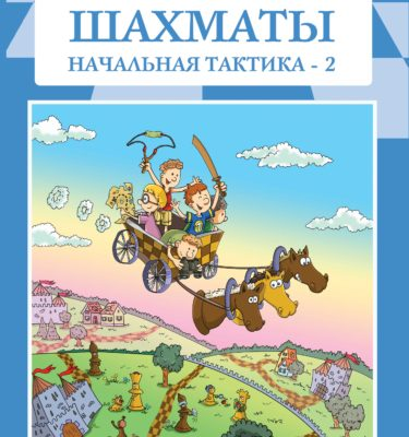 Анна Дорофеева. Шахматы. Начальная тактика - 2