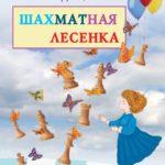 Анна Дорофеева. Шахматная лесенка