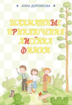 «Шахматные приключения лисёнка Фимки»