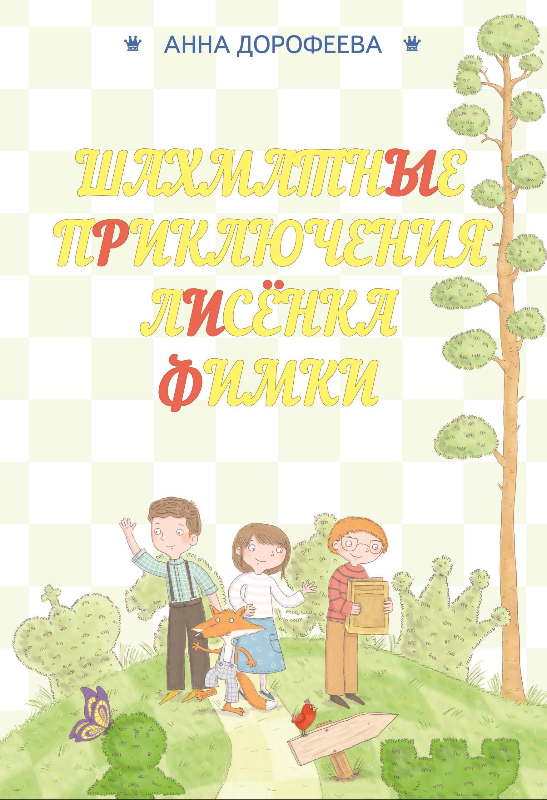 Анна Дорофеева «Шахматные приключения лисёнка Фимки»