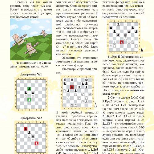 Страница №10 Тонкости стратегии