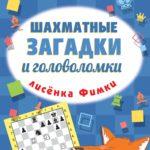 Анна Дорофеева. Шахматные загадки и головоломки лисёнка Фимки