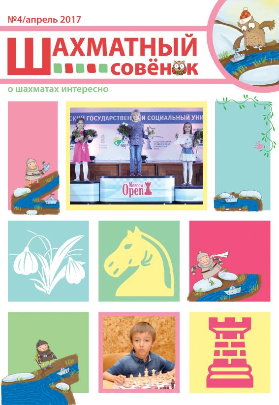 Журнал «Шахматный Совёнок» №4