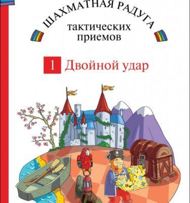 Шахматная радуга тактических приёмов. Книга 1. Двойной удар