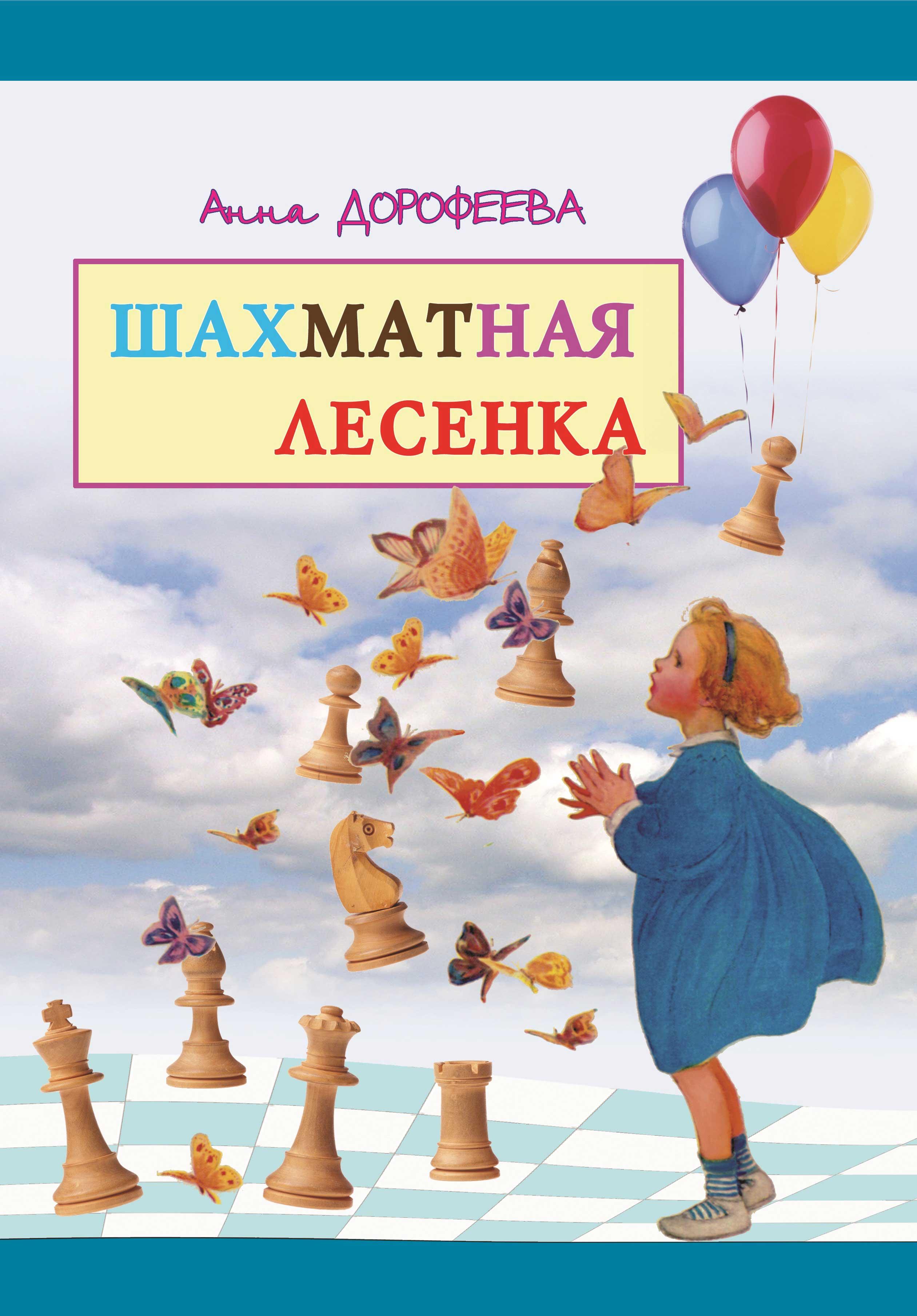 шахматная-лесенка