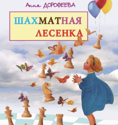 шахматная лесенка книга