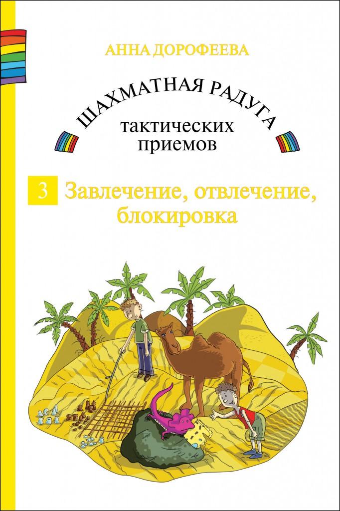 Шахматная радуга тактических приёмов. Книга 3. Завлечение, отвлечение, блокировка