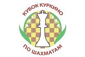 Крупный шахматный турнир «Кубок Куркино-2016»!