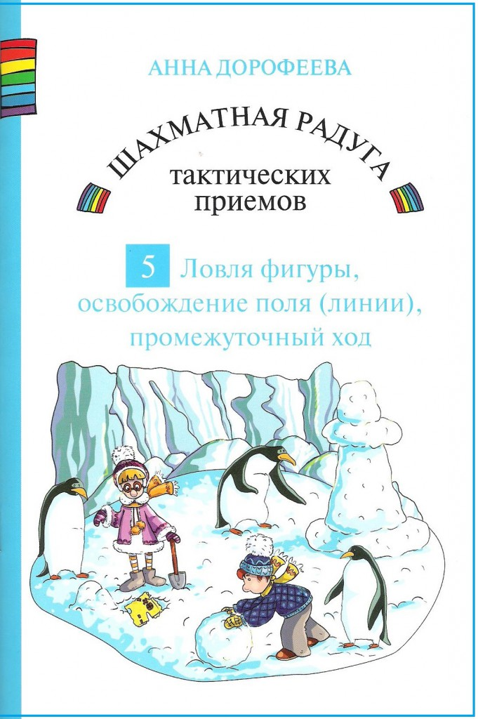 Шахматная радуга тактических приёмов. Книга 5. Ловля фигуры, освобождение поля (линии), промежуточный ход
