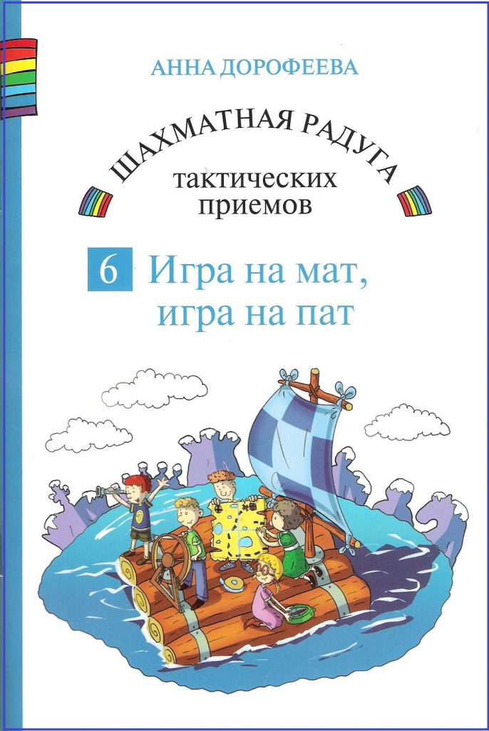 Шахматная радуга тактических приёмов. Книга 6. Игра на мат, игра на пат