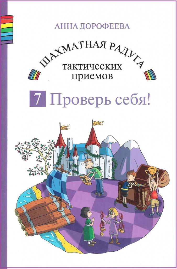 Шахматная радуга тактических приёмов. Книга 7. Проверь себя!