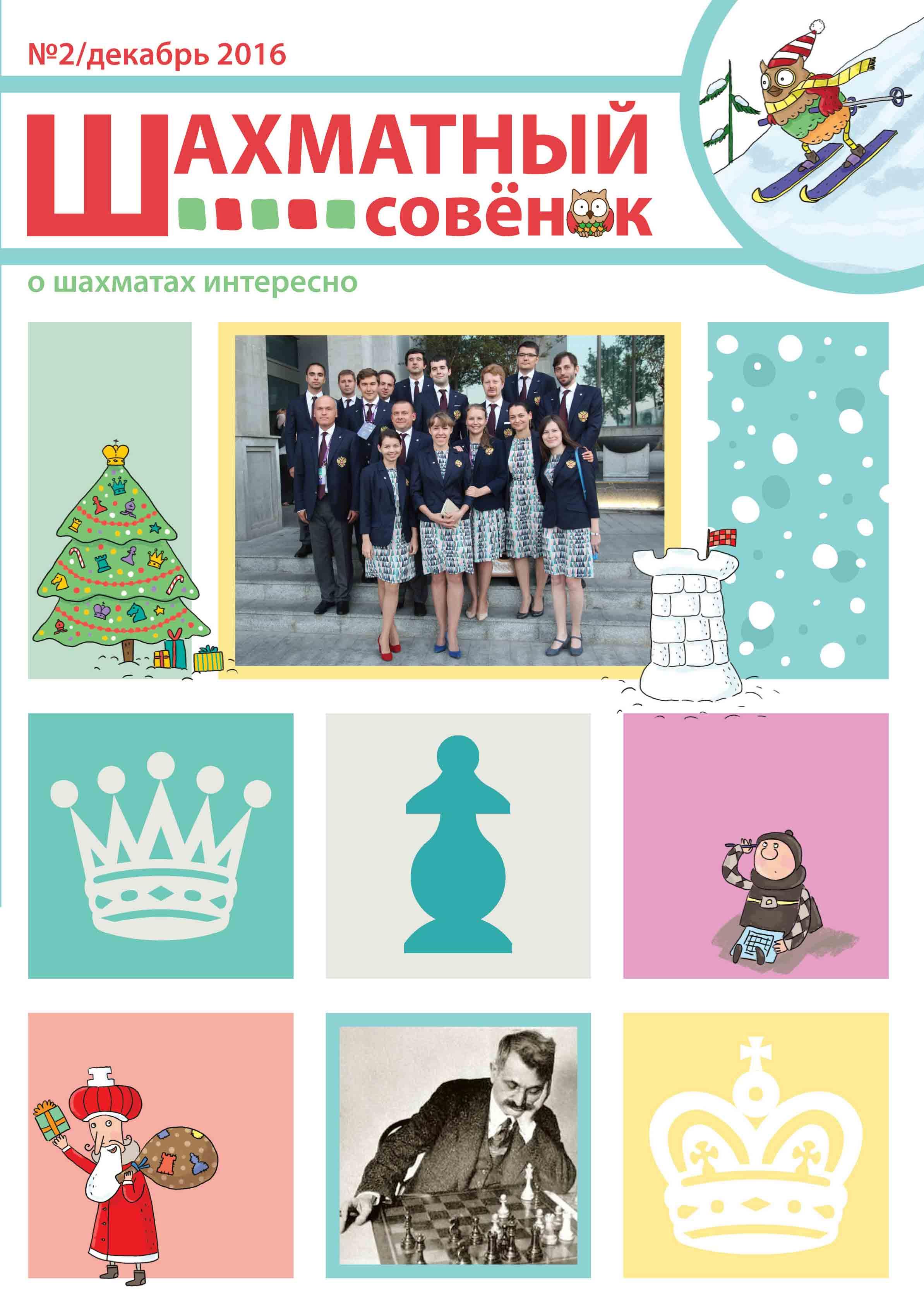 Шахматный Совёнок №2