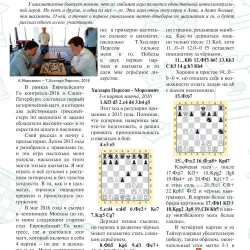 Страница №6 А.Морозевич «Интеллектуальные игры…Шахматы и го»