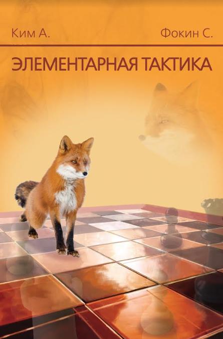 Фокин Элементарная тактика