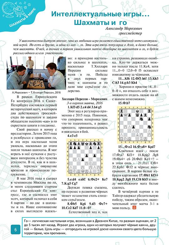 Журнал «Шахматный Совёнок»