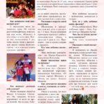Страница №4 М.Зверева «Хочу стать чемпионкой мира!»