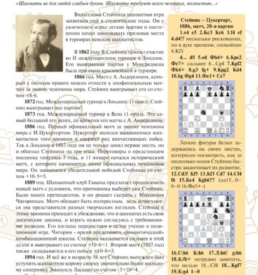 Страница №7 А.Дорофеева «В.Стейниц — первый чемпион мира по шахматам»