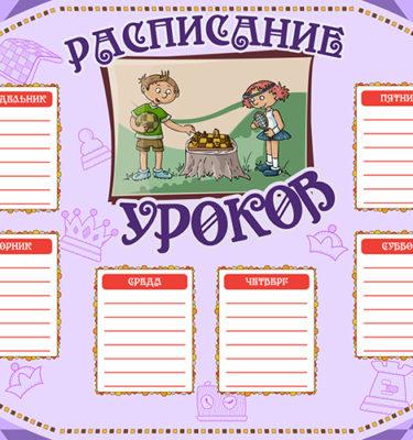 Расписание уроков, формат А3