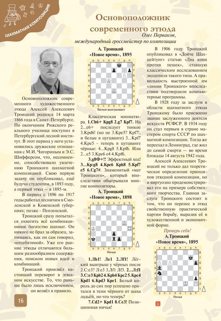"""Стр. 16 — О. Перваков """"Основоположник современного этюда"""""""