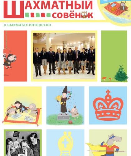 Журнал «Шахматный Совёнок» выпуск 6
