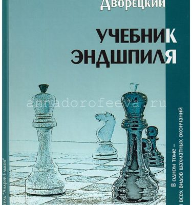 Дворецкий М. Учебник эндшпиля