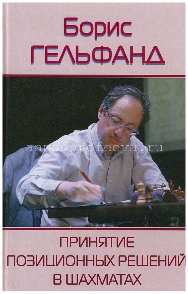 Гельфанд Б. Принятие позиционных решений в шахматах