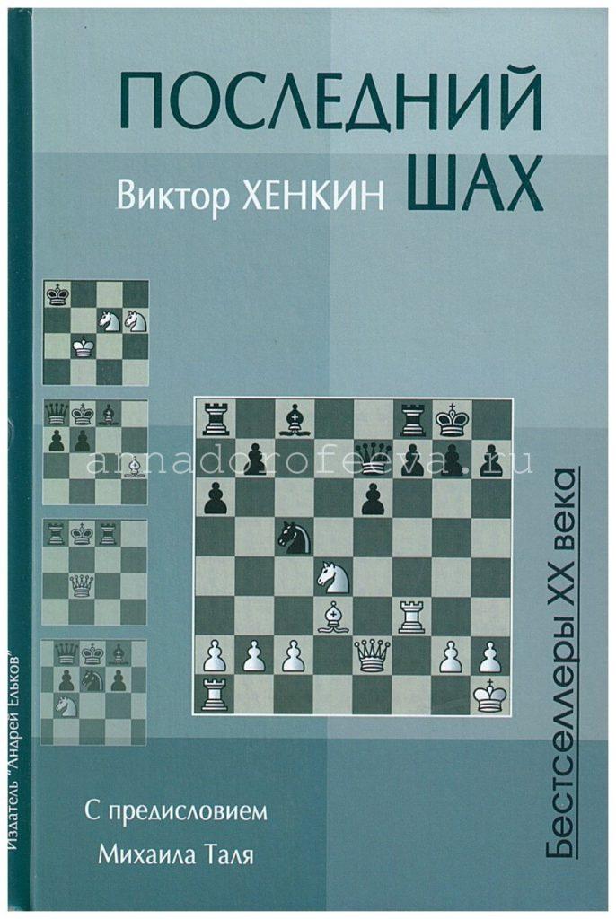 Хенкин В. Последний шах