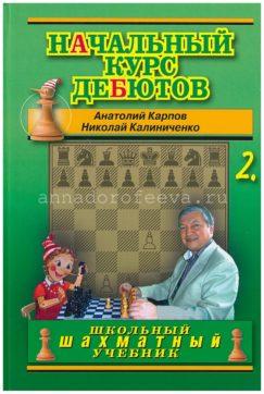 Карпов А.,Калиниченко Н. Начальный курс дебютов.Т2
