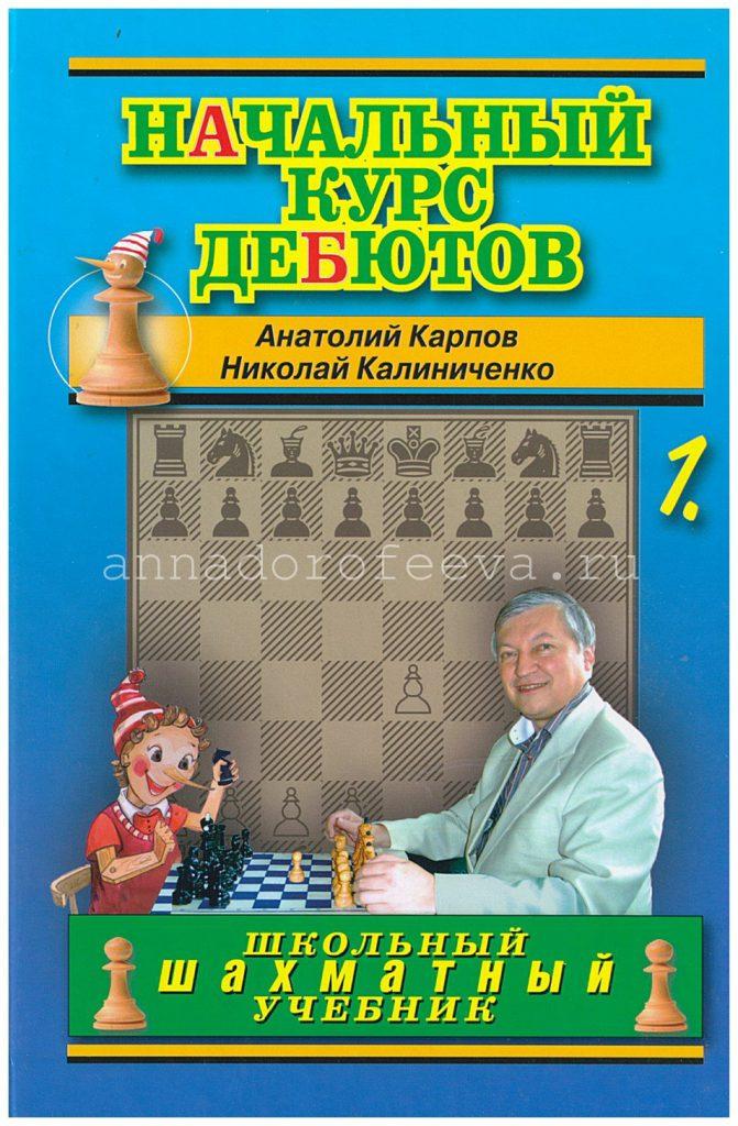 Карпов А.,Калиниченко Н.Начальный курс дебютов. Т1