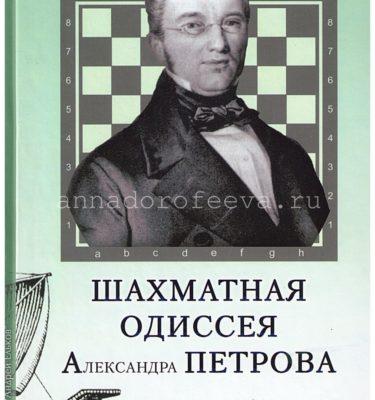 Линдер И.М., Линдер В.И. Шахматная одиссея Александра Петрова