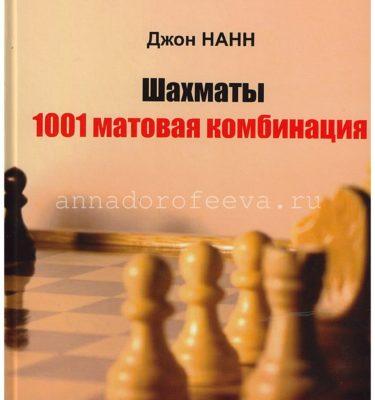 Нанн Д. Шахматы. 1001 матовая комбинация