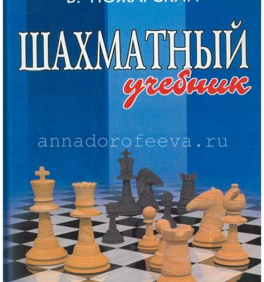 Пожарский В., Шахматный учебник