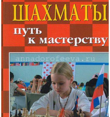 Пожарский В.,Шахматы.Путь к мастерству