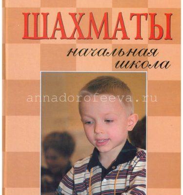 Пожарский В.,Шахматы.начальная школа