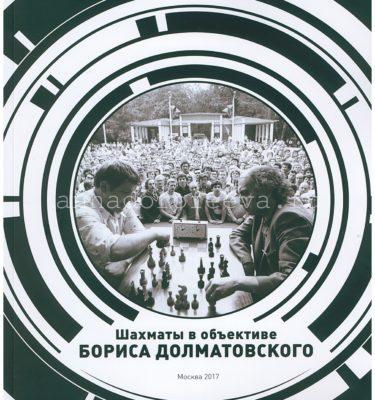 Шахматы в объективе Бориса Долматовского