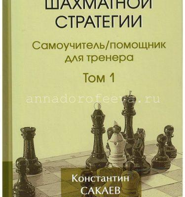 Сакаев К. Ланда К. Учебник шахматтной стратегии Том 1