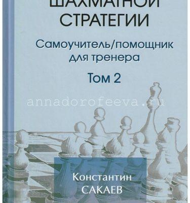 Сакаев К. Ланда К. Учебник шахматтной стратегии Том 2