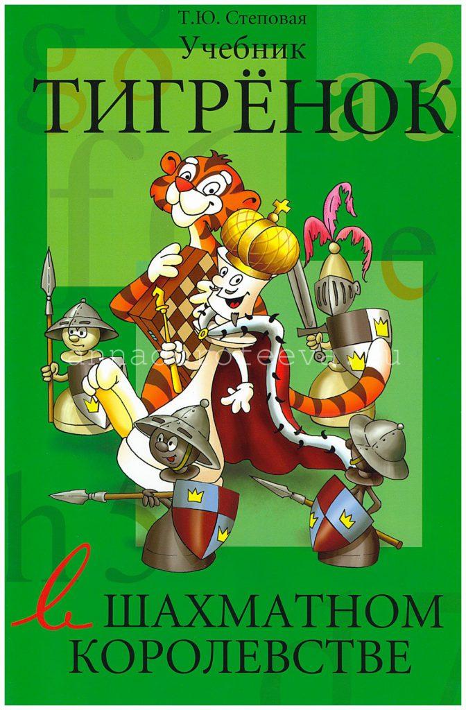 Степовая Т.Ю. Тигренок в шахматном королевстве.Учебник