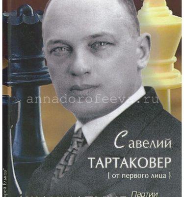 Тартаковер С. Шахматные партии, окончания, статьи