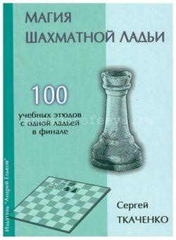Ткаченко С. Магия шахматной ладьи