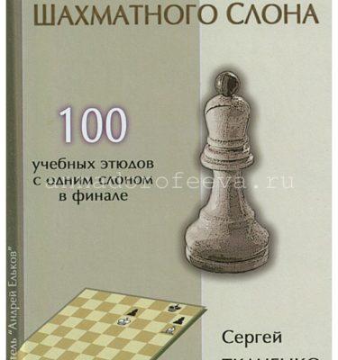 Ткаченко С. Подвиги шахматного слона