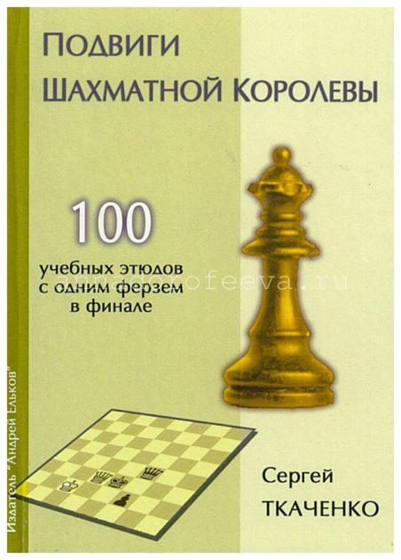 Ткаченко С. Подвиги шахматной королевы