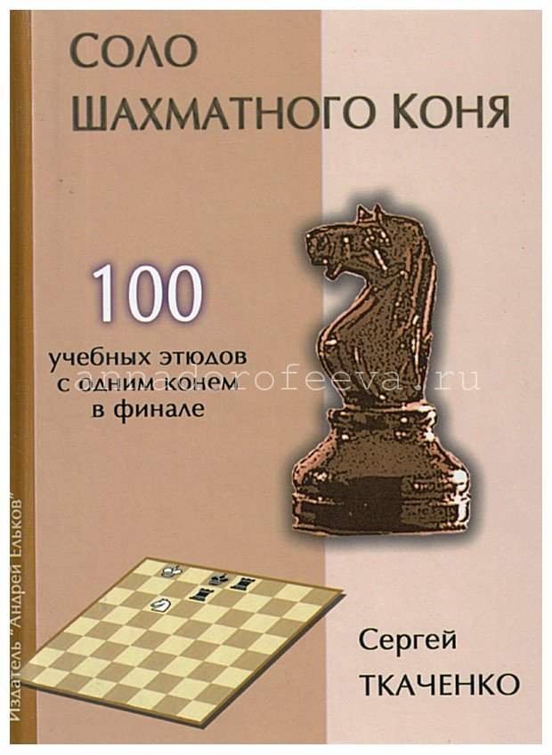 Ткаченко С. Соло шахматного коня