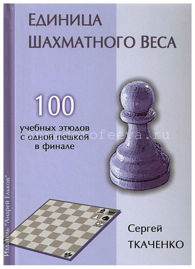 Ткаченко С.Единица шахматного веса
